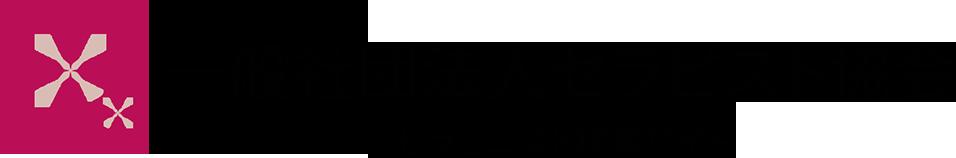 セラピニスト検索サイト 一般社団法人セラピスト協会